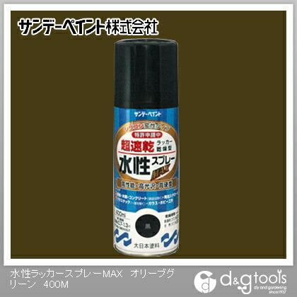 【送料無料】サンデーペイント 水性ラッカースプレーMAX オリーブグリーン 400ml 0 12セット