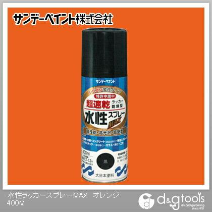 【送料無料】サンデーペイント 水性ラッカースプレーMAX オレンジ 400ml 0 12セット