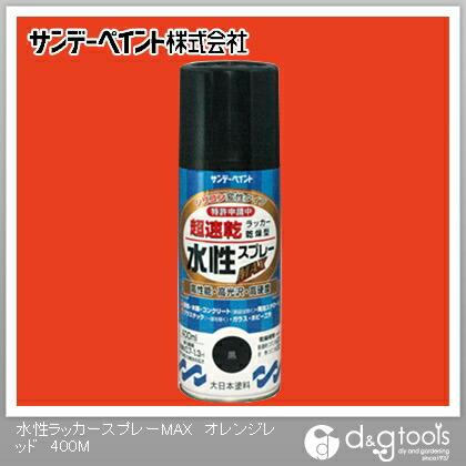 【送料無料】サンデーペイント 水性ラッカースプレーMAX オレンジレッド 400ml 0 12セット