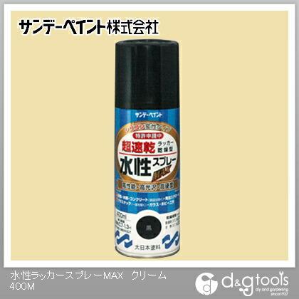 【送料無料】サンデーペイント 水性ラッカースプレーMAX クリーム 400ml 0 12セット