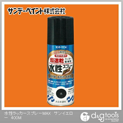 【送料無料】サンデーペイント 水性ラッカースプレーMAX サンイエロー 400ml 0 12セット