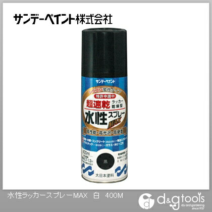 【送料無料】サンデーペイント 水性ラッカースプレーMAX400ml 白 400ml 0 12セット