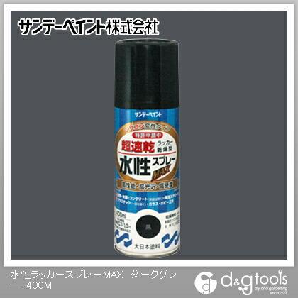 【送料無料】サンデーペイント 水性ラッカースプレーMAX ダークグレー 400ml 0 12セット