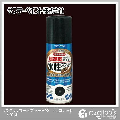 【送料無料】サンデーペイント 水性ラッカースプレーMAX チョコレート 400ml 0 12セット