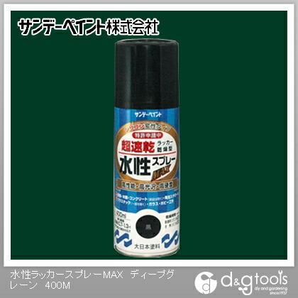 【送料無料】サンデーペイント 水性ラッカースプレーMAX ディープグレーン 400ml 0 12セット