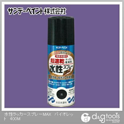 【送料無料】サンデーペイント 水性ラッカースプレーMAX バイオレット 400ml 0 12セット