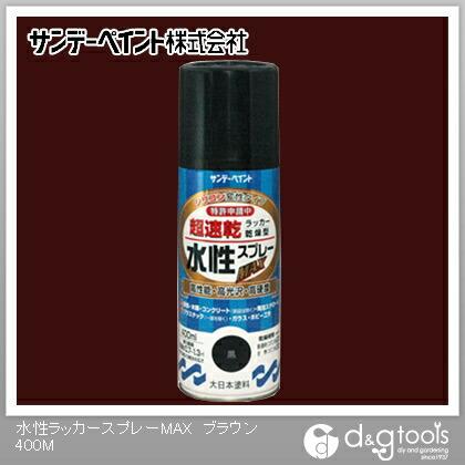 【送料無料】サンデーペイント 水性ラッカースプレーMAX ブラウン 400ml 0 12セット