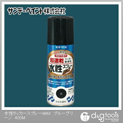 【送料無料】サンデーペイント 水性ラッカースプレーMAX ブルーグリーン 400ml 0 12セット