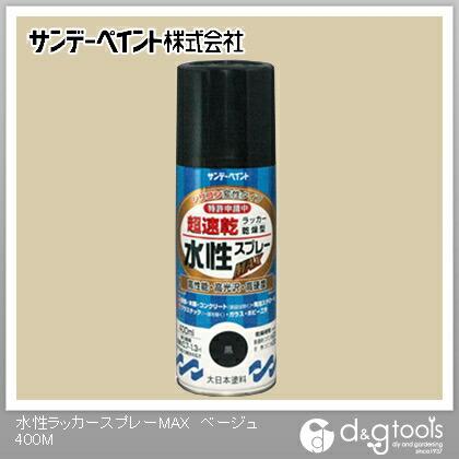 【送料無料】サンデーペイント 水性ラッカースプレーMAX ベージュ 400ml 0 12セット