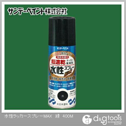 【送料無料】サンデーペイント 水性ラッカースプレーMAX 緑 400ml 0 12セット