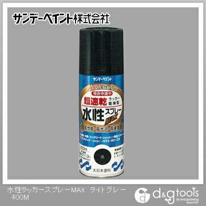 【送料無料】サンデーペイント 水性ラッカースプレーMAX400ml ライトグレー 400ml 0 12セット