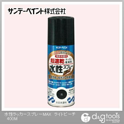 【送料無料】サンデーペイント 水性ラッカースプレーMAX ライトピーチ 400ml 0 12セット
