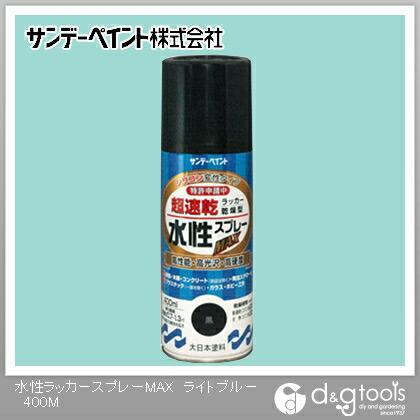 【送料無料】サンデーペイント 水性ラッカースプレーMAX ライトブルー 400ml 0 12セット