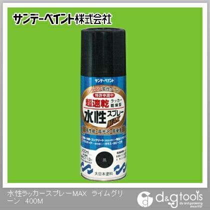 【送料無料】サンデーペイント 水性ラッカースプレーMAX ライムグリーン 400ml 0 12セット