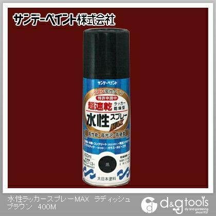 【送料無料】サンデーペイント 水性ラッカースプレーMAX ラディッシュブラウン 400ml 0 12セット