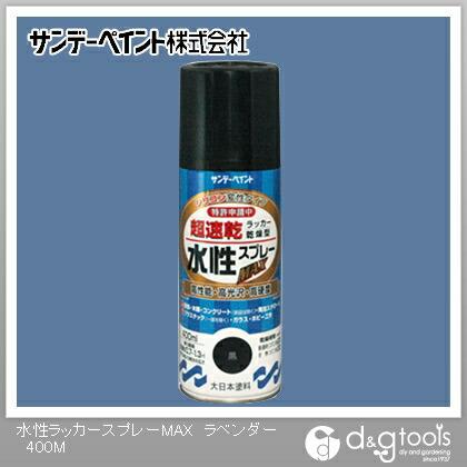 【送料無料】サンデーペイント 水性ラッカースプレーMAX ラベンダー 400ml 0 12セット