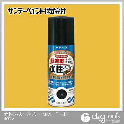 【送料無料】サンデーペイント 水性ラッカースプレーMAX ゴールド 400ml 0 12セット