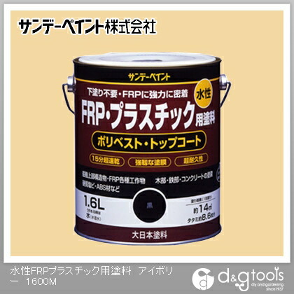 水性FRPプラスチック用塗料 アイボリー 1.6L