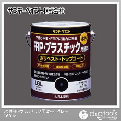 サンデーペイント 水性FRPプラスチック用塗料 グレー 1.6L