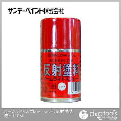サンデーペイント シンロイヒビームライトスプレー100mlレッド レッド(反射透明赤) 100ml
