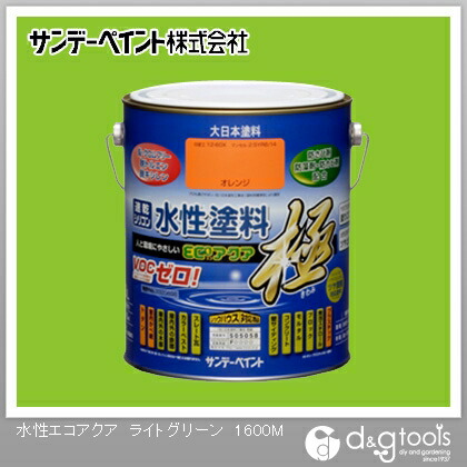 水性塗料エコアクア極 ライトグリーン 1.6L