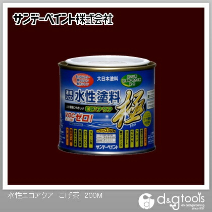 サンデーペイント 水性塗料エコアクア極 こげ茶 1/5L(約200ml)
