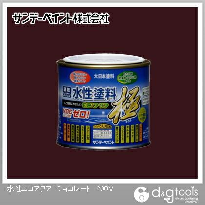 サンデーペイント 水性塗料エコアクア極 チョコレート 1/5L(約200ml)