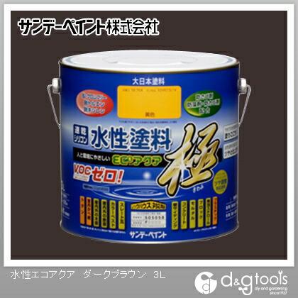 サンデーペイント 水性塗料エコアクア極 ダークブラウン 3L