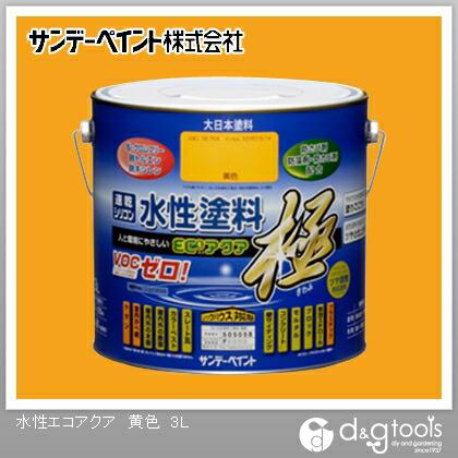 サンデーペイント 水性塗料エコアクア極 黄色 3L