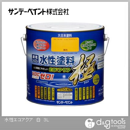 サンデーペイント 水性塗料エコアクア極 白 3L
