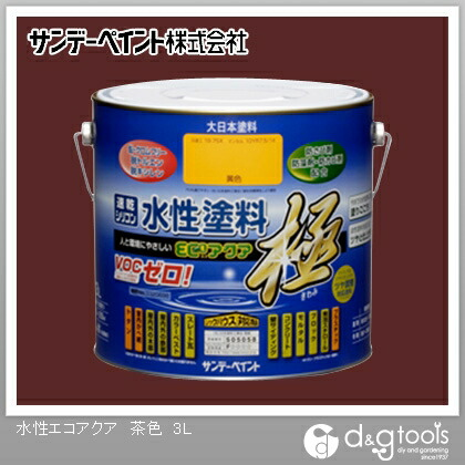 サンデーペイント 水性塗料エコアクア極 茶色 3L