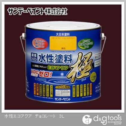 サンデーペイント 水性塗料エコアクア極 チョコレート 3L