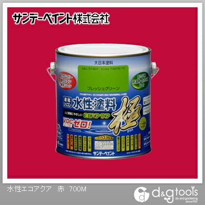 サンデーペイント 水性塗料エコアクア極 赤 0.7L