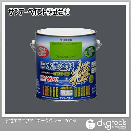 サンデーペイント 水性塗料エコアクア極 ダークグレー 0.7L