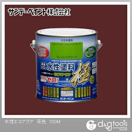 サンデーペイント 水性塗料エコアクア極 茶色 0.7L