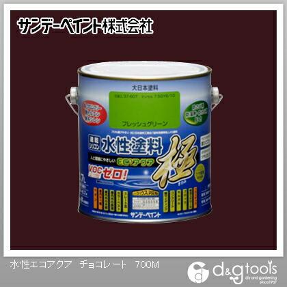 サンデーペイント 水性塗料エコアクア極 チョコレート 0.7L