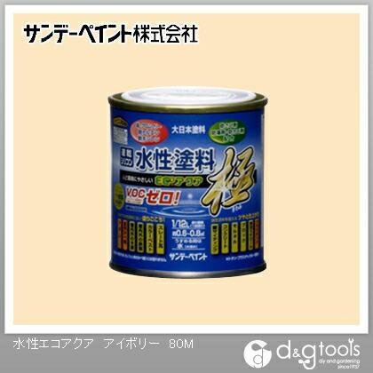 サンデーペイント 水性塗料エコアクア極 アイボリー 1/12L(約80ml)