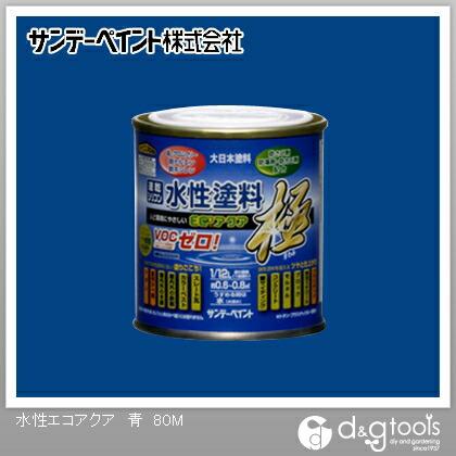 サンデーペイント 水性塗料エコアクア極 青 1/12L(約80ml)
