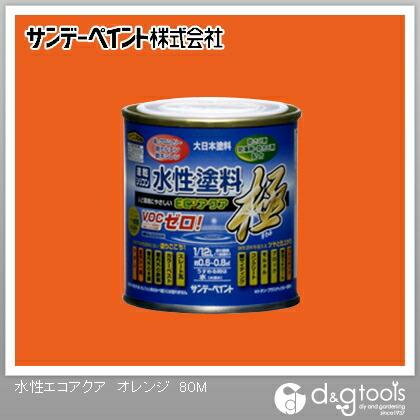 サンデーペイント 水性塗料エコアクア極 オレンジ 1/12L(約80ml)