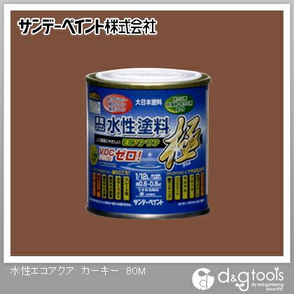 サンデーペイント 水性塗料エコアクア極 カーキー 1/12L(約80ml)