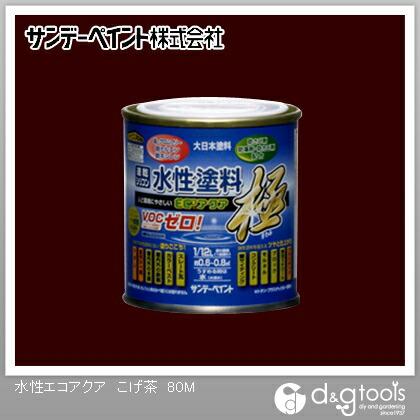 サンデーペイント 水性塗料エコアクア極 こげ茶 1/12L(約80ml)