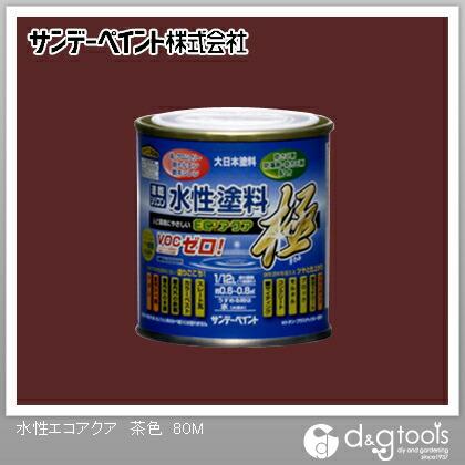 サンデーペイント 水性塗料エコアクア極 茶色 1/12L(約80ml)