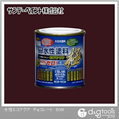 サンデーペイント 水性塗料エコアクア極 チョコレート 1/12L(約80ml)
