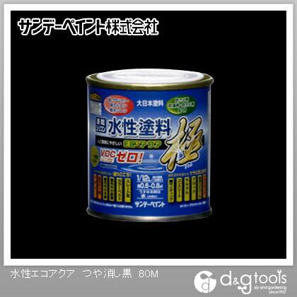 サンデーペイント 水性塗料エコアクア極 つや消し黒 1/12L(約80ml)