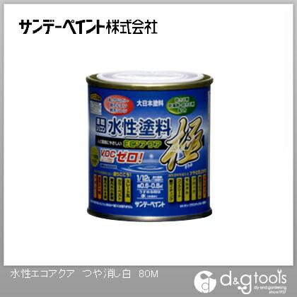 サンデーペイント 水性塗料エコアクア極 つや消し白 1/12L(約80ml)