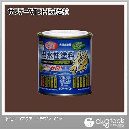 サンデーペイント 水性塗料エコアクア極 ブラウン 1/12L(約80ml)