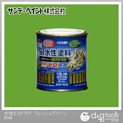 サンデーペイント 水性塗料エコアクア極 フレッシュグリーン 1/12L(約80ml)
