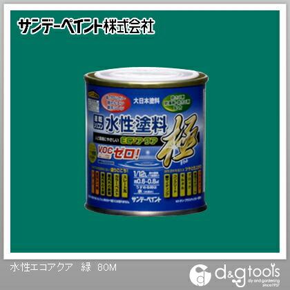 サンデーペイント 水性塗料エコアクア極 緑 1/12L(約80ml)