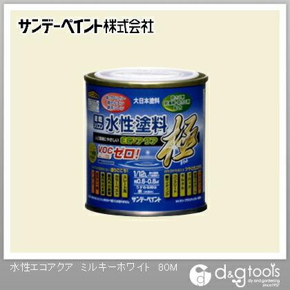 サンデーペイント 水性塗料エコアクア極 ミルキーホワイト 1/12L(約80ml)