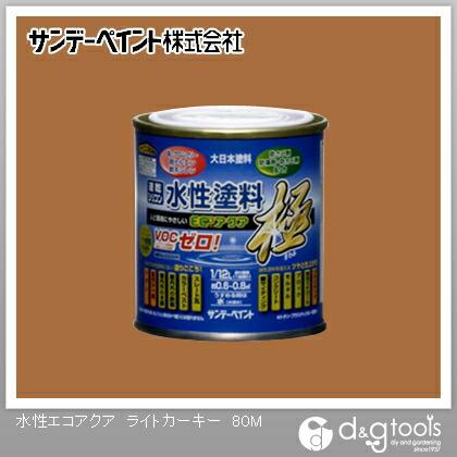 サンデーペイント 水性塗料エコアクア極 ライトカーキー 1/12L(約80ml)